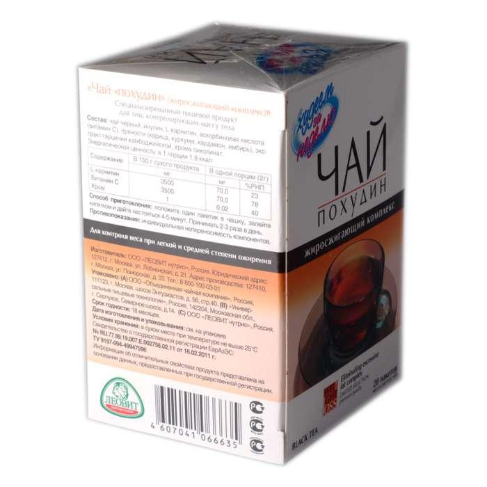 Чай Черный Для Похудения. Можно ли пить черный чай при похудении - полезные свойства разных сортов, состав и как правильно заваривать