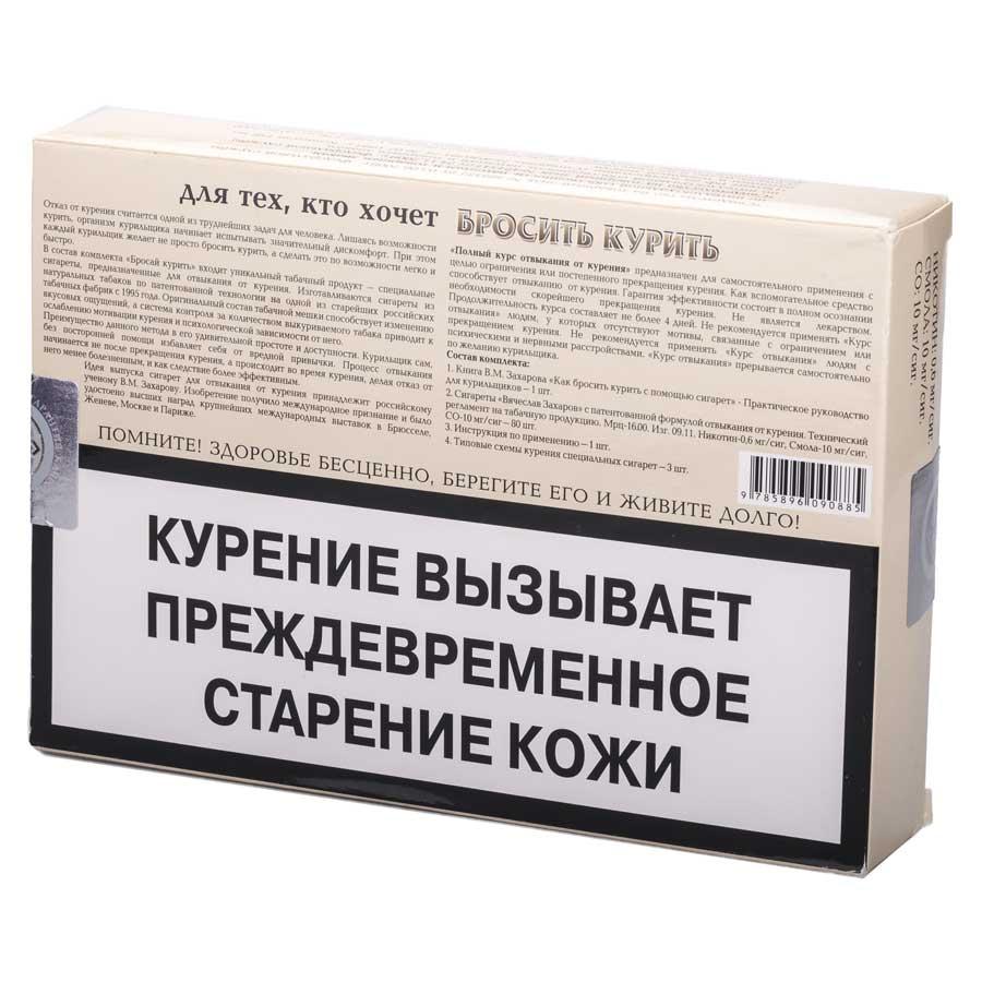 Сигареты захарова купить воронеж сигареты оптом в астрахани