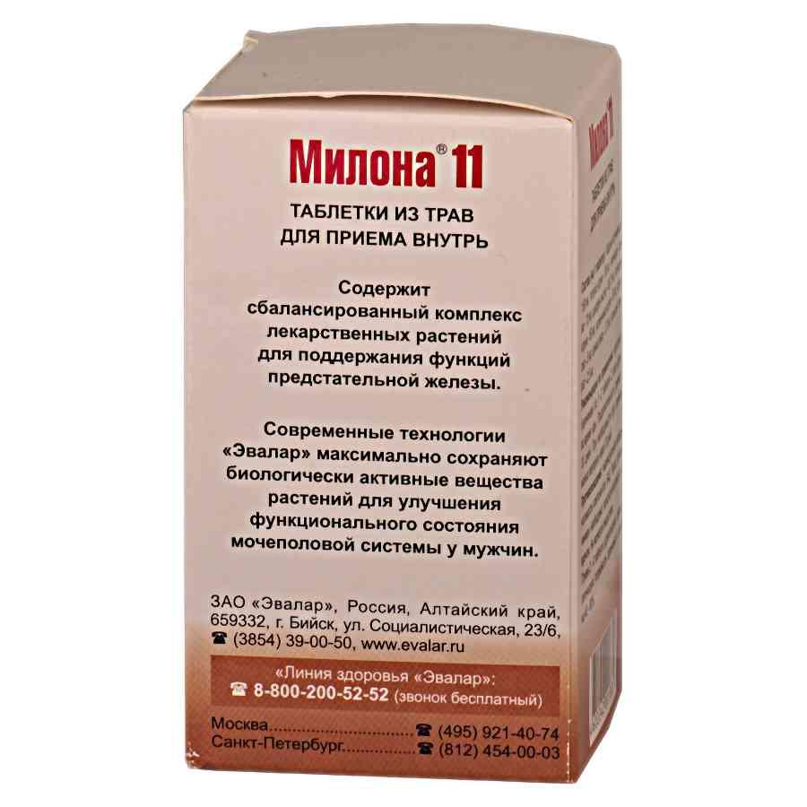 Препараты для лечения простатита у мужчин