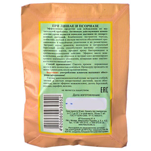 Бальзам при экземе и псориазе Макадамия-Череда Ароматика 50 мл